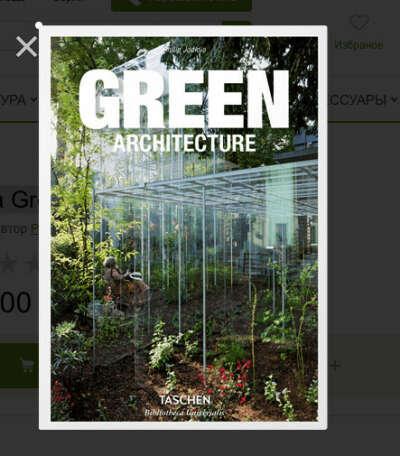 Книга Green Architecture