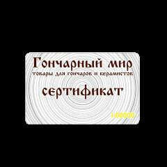 Подарочный сертификат магазина Гончарный мир