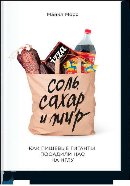 Соль, сахар и жир (Майкл Мосс) — купить в МИФе
