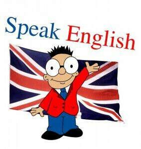 Свободно говорить по-английски