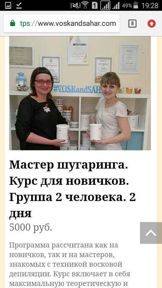 Сертификат на обучение шугарингу