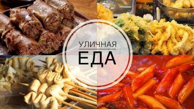 Попробовать уличную еду Кореи
