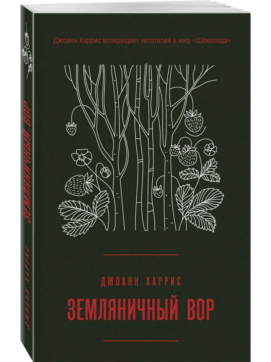 """Книга Джоанн Харрис """"Земляничный вор"""""""