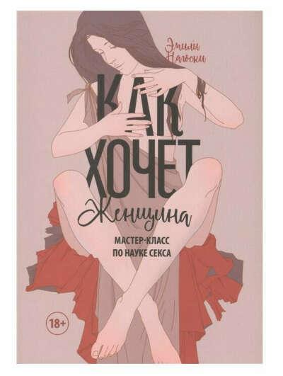 "Книга Эмили Нагоски ""Как хочет женщина. Мастер-класс по науке секса"""