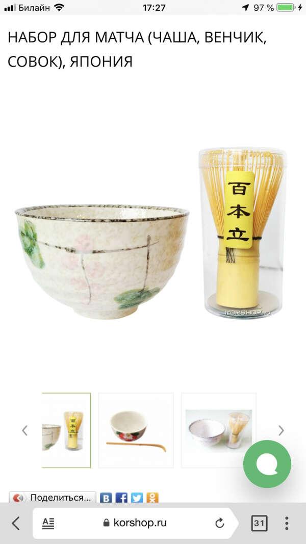Набор для Матча (чаша, венчик, совок), Япония — купить в Москве по цене 2509 руб.  с доставкой — интернет-магазин Korshop.ru