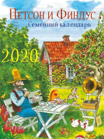 Календарь семейный 2020 г. Петсон и Финдус, Издательство Белая ворона