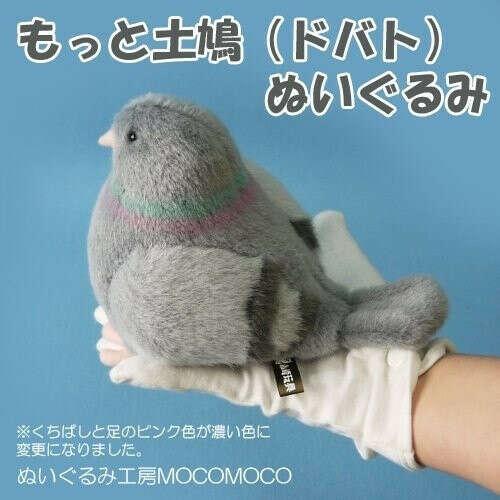 Плюшевого голубя