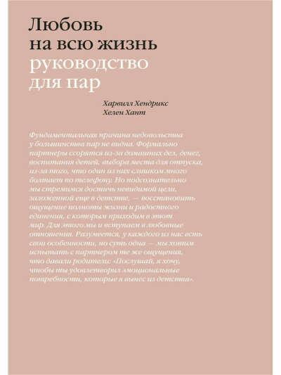 Любовь на всю жизнь. Руководство для пар, Издательство Манн, Иванов и Фербер