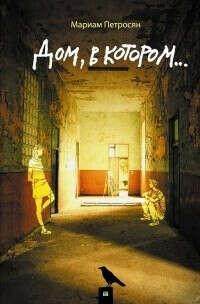 Книга «Дом, в котором...»