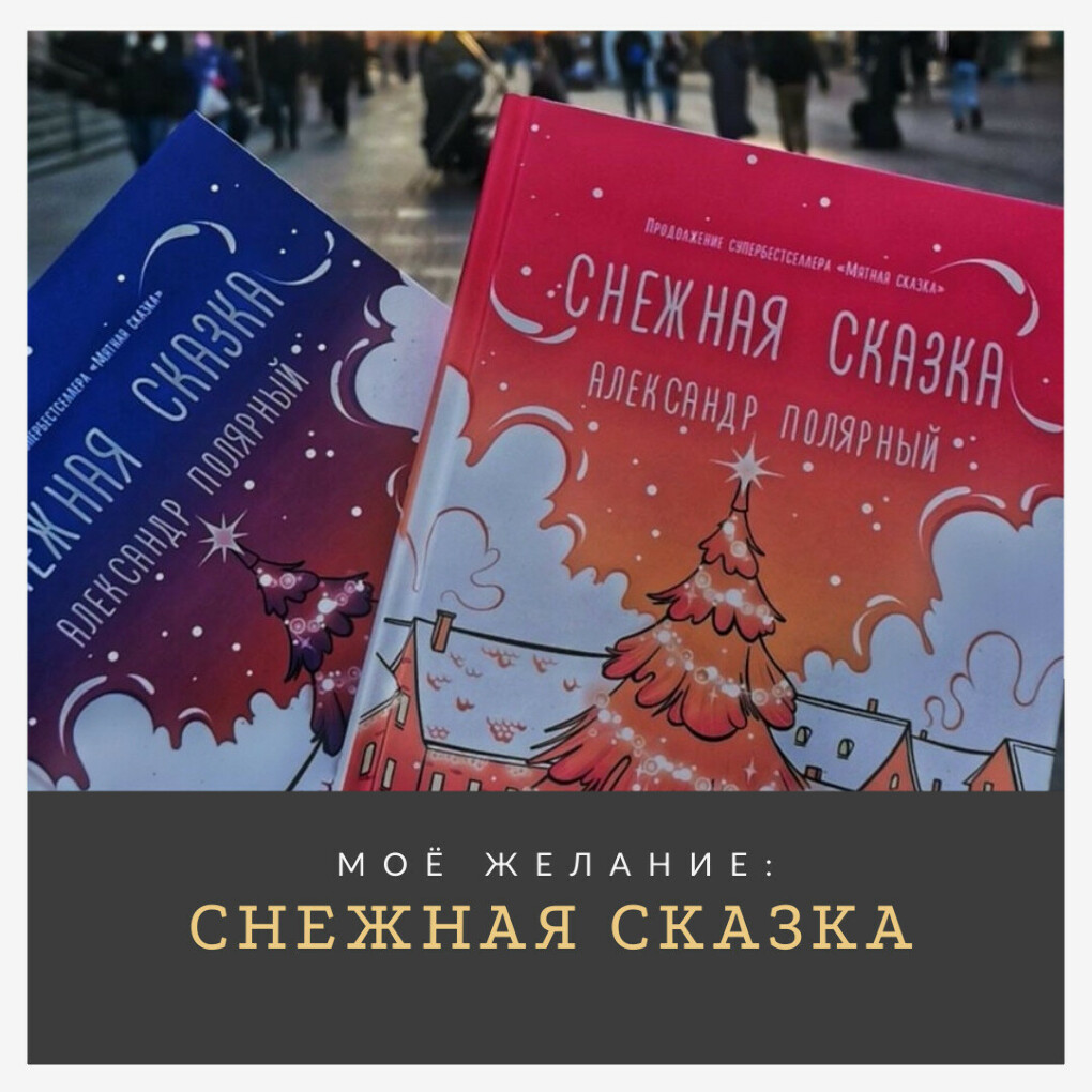 Книга А. Полярного Снежная сказка