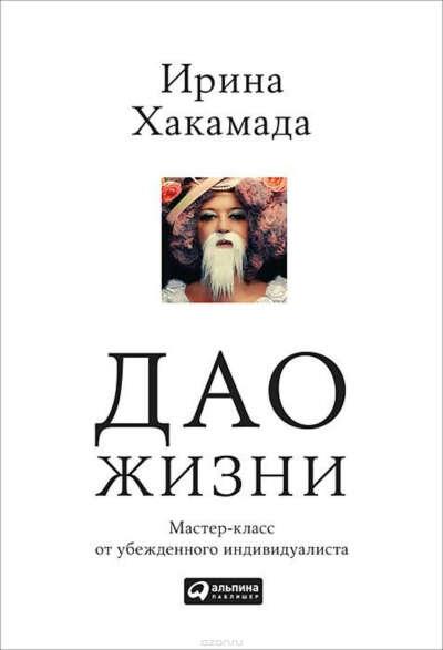 Дао жизни, Ирина Хакамада