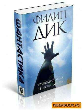 Трансмиграция Тимоти Арчера - Филип Дик
