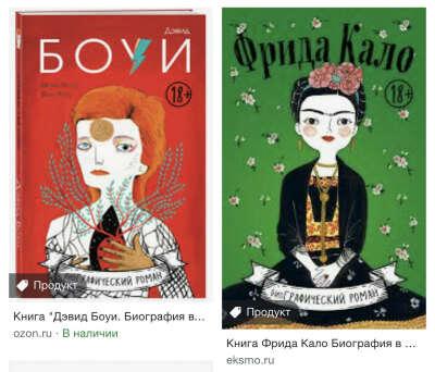 Книги из серии «Биография в комиксах» о Дэвиде Боуи и Фриде Кало