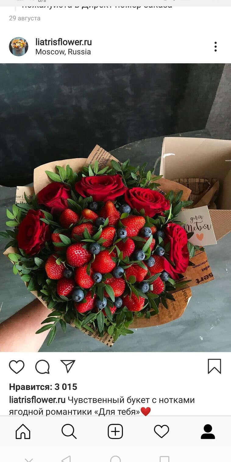Цветочно-ягодный букет