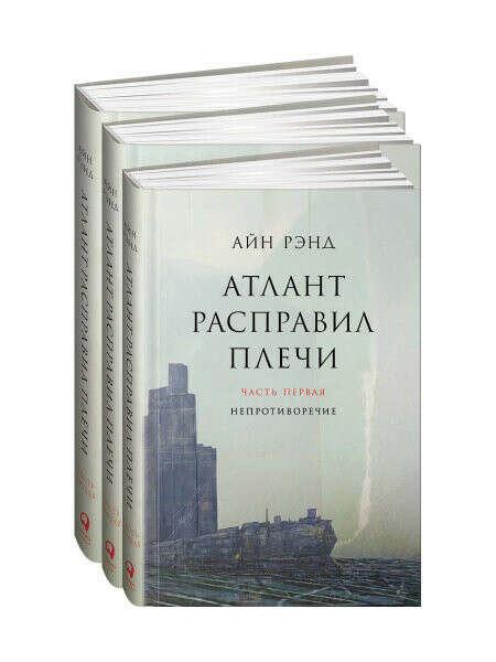 Все части книги (3) «Атлант расправил плечи»