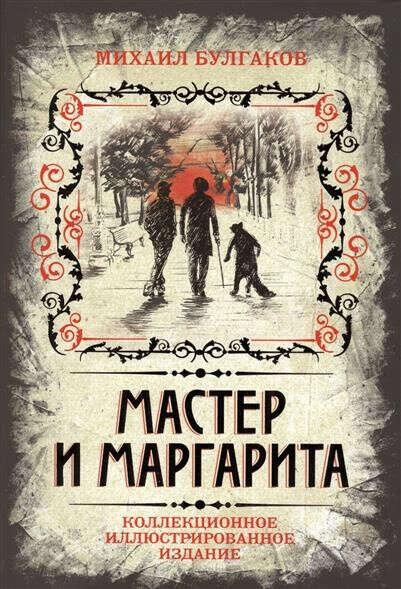 "Подарочное издание ""Мастер и Маргарита"" Булгакова"