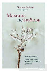 Книга «Мамина нелюбовь. Как исцелить скрытые раны от несчастливого детства» – Жасмин Ли Кори, купить по цене 253.00 на YAKABOO: 978-966-993-752-0