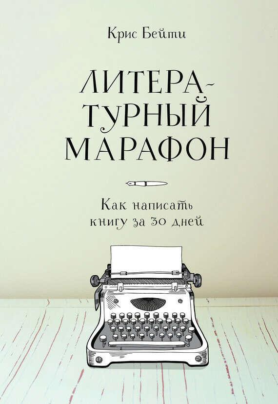 """Книга """"Литературный марафон"""""""