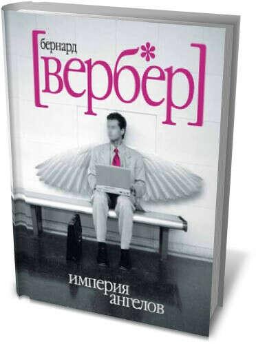 """Прочитать Бернард Вербер """"Империя Ангелов"""""""
