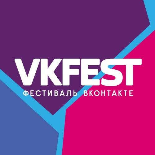 2 билета на ВК Фест
