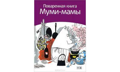 Сами Малила: Поваренная книга Муми-мамы