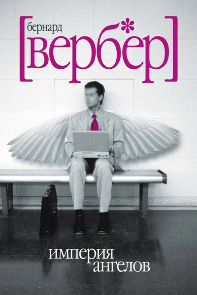 """Хочу прочитать """"Империя Ангелов"""""""
