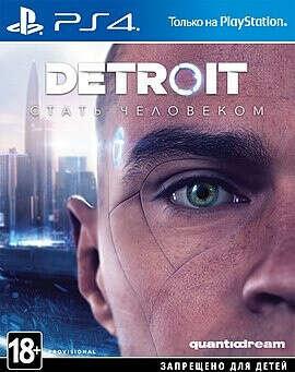 Detroit: Стать человеком PS4