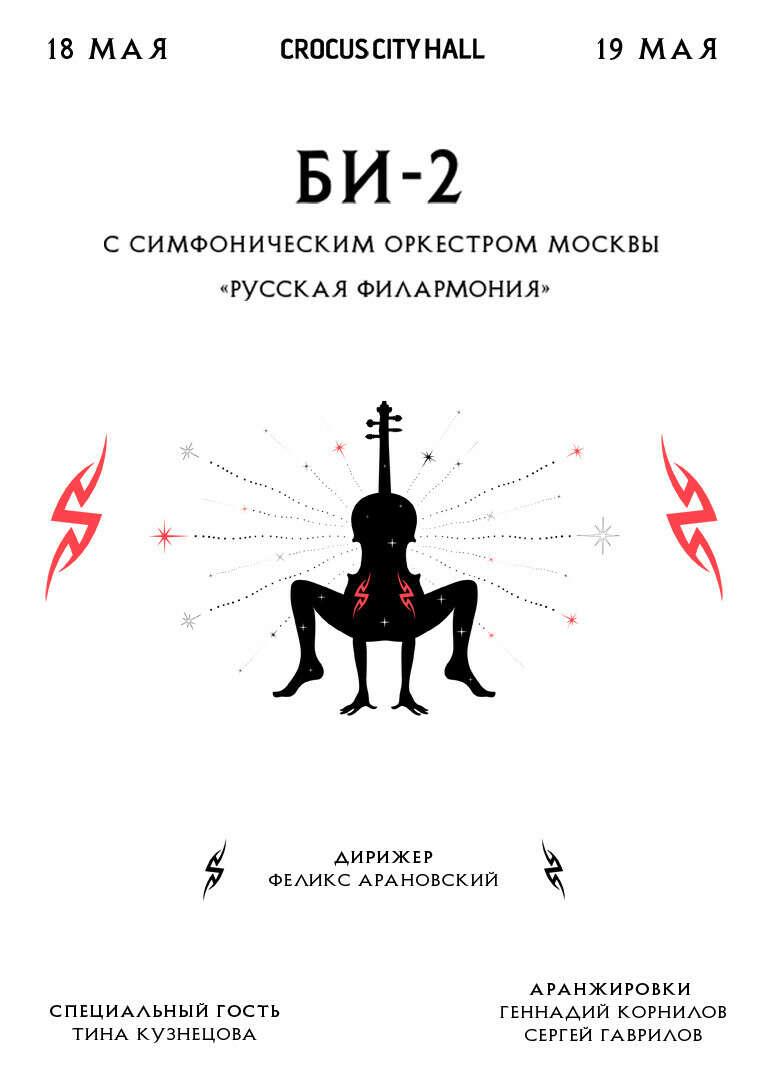 Би-2 с симфоническим оркестром в Крокус Сити Холле - Crocus City Hall
