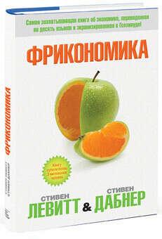 Прочитать книгу ФРИКОНОМИКА-Стивен Левитт и Стивен Дабнер