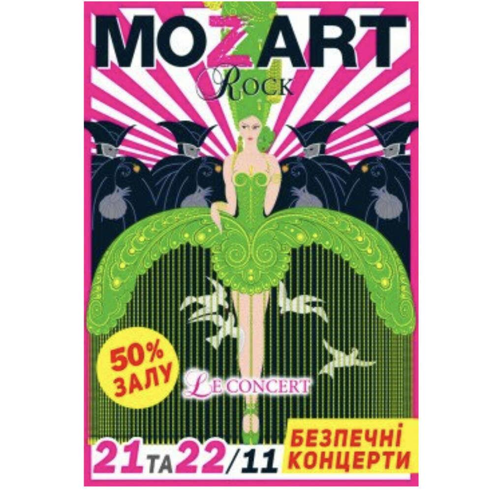 ROCK MOZART LE CONCERT - 21 ноября