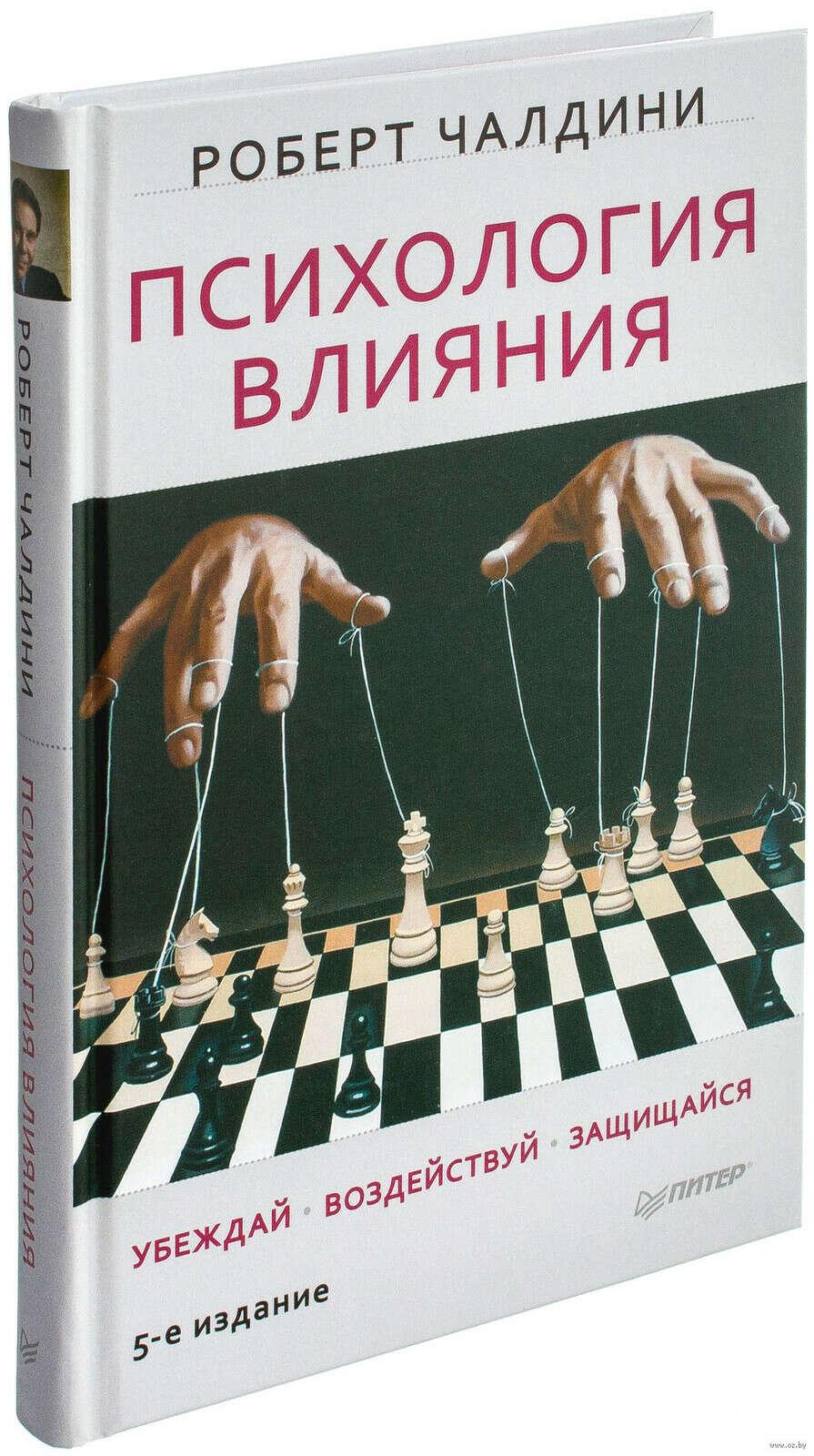 "Книгу ""Психология влияния"" Роберта Чалдини"