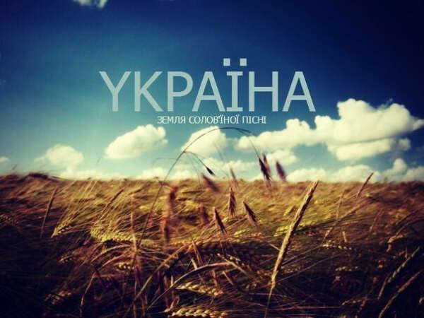 Хочу жить в Украине...