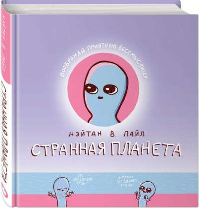Странная планета • Нэйтан В. Пайл, купить книгу по низкой цене, читать отзывы в Book24.ru • Эксмо-АСТ • ISBN:978-5-04-105878-4