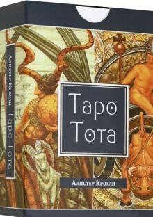 Таро Тота (брошюра + 78 карт Таро)