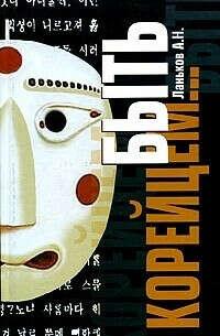 Книга «Быть корейцем...»