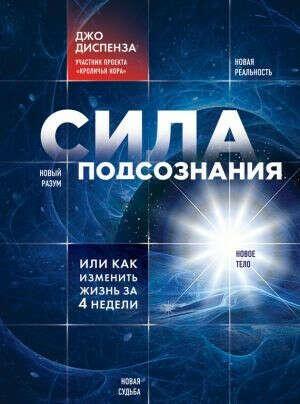 """Книга Джо Диспенза """"Сила подсознания или как изменить жизнь"""""""