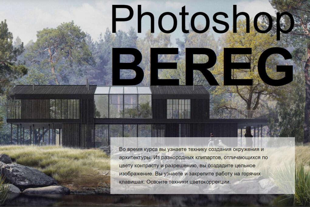 Хочу пройти курс по фотошопу для архитекторов