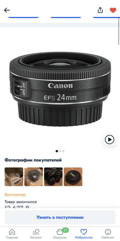 Объектив Canon EF-S 24 mm 2.8 STM, черный