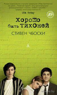 """Прочитать книгу """"Хорошо быть тихоней"""" - Стивен Чбоски"""