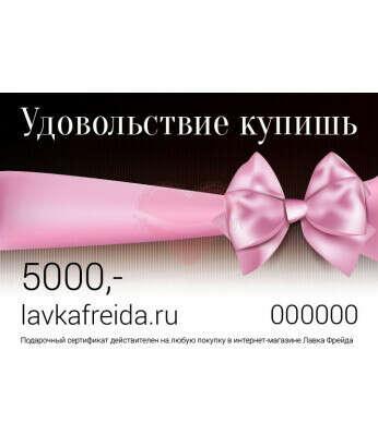 Подарочный сертификат в секс-шоп