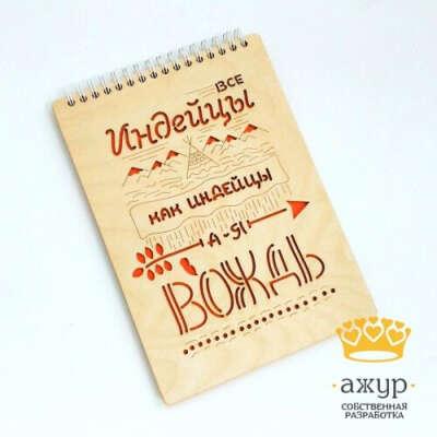 Блокнот-скетчбук Ежедневник A5 из дерева Все Индейцы как Индейцы а я Вождь Типографика и Леттеринг BlokDer46