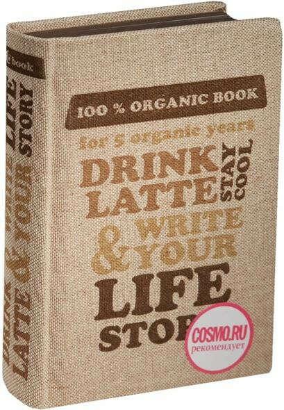 Пятибук Drink latte, write your life story