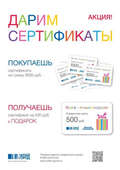 Подарочный сертификат в книжный магазин (!!)