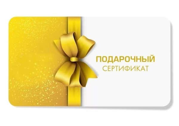 Сертификат в магазин женской одежды