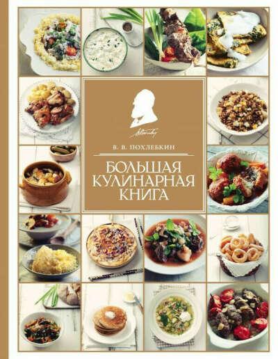 Похлебкин В. В.: Большая кулинарная книга
