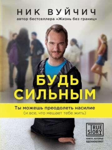 """Книга Н. Вуйчич """"Будь сильным"""""""