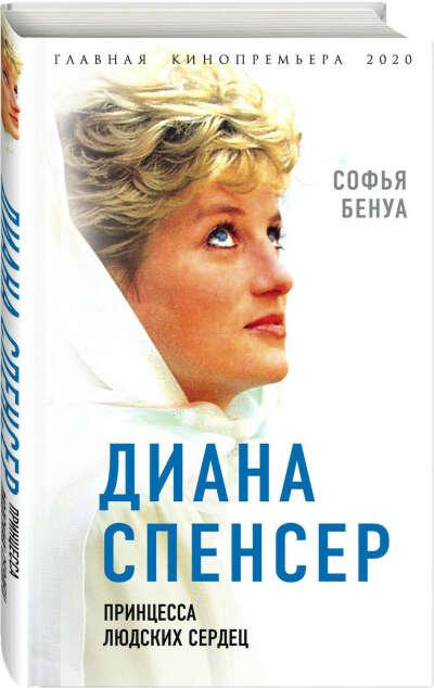"Книга ""Диана Спенсер. Принцесса людских сердец"""