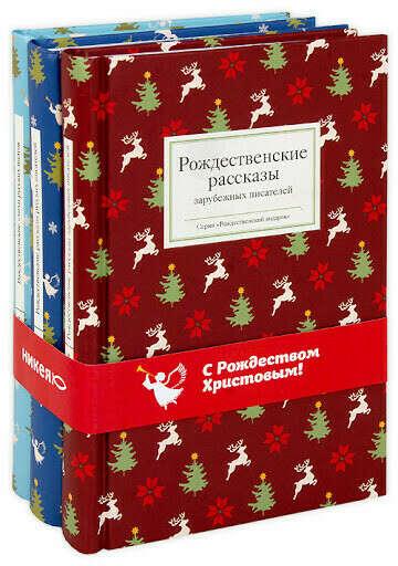 Книги из серии Рождественские рассказы на Новый 2022 год