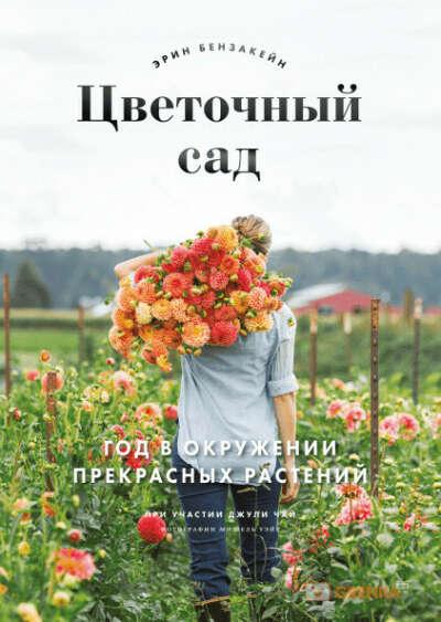 Цветочный сад книга