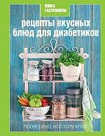 Интернет-магазин Эксмо. Книга Гастронома Рецепты вкусных блюд для диабетиков